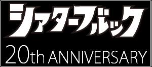 シアターブルック デビュー 20周年 記念サイト
